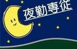 月10回夜勤勤務★夜勤専従★夕食・朝食支給【熊本市内】 イメージ