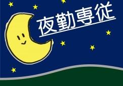 【沖縄】夜勤専属求人特集! イメージ