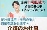 【十和田市・正社員】グループホーム★賞与あり★明るい職場です イメージ