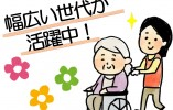 ≪平成29年の4月にオープン≫年に1度6連休取得!変わった行事がたくさん!ご利用者がたくさんの笑顔に包まれています! イメージ