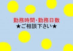 終業時間・日数相談OK☆教育体制が整っているので未経験者でも安心です♪【神戸市灘区摩耶】介護付有料老人ホームでのお仕事です♪ イメージ