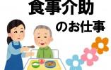 日数相談OK★車通勤可【熊本市東区の特養】入居者様の食事サポート業務です♪ イメージ