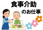 福岡 食事介助