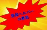 勤務時間の相談可能♪訪問介護☆登録ヘルパー募集です☆【福岡市中央区】 イメージ