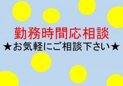 【朝来市】賞与あり◎正社員登用の可能性あり☆マイカー通勤OK☆特別養護老人ホームでのお仕事です♪ イメージ