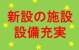 *JR畠田駅より徒歩5分*★オープニングの募集!2018年4月OPEN★特別養護老人ホームでの介護職◎未経験OK!正社員★月収23万以上★教育体制が整っている施設です^^ イメージ