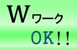 ダブルワークOK!1日4時間~勤務可能な訪問介護事業所♪ イメージ