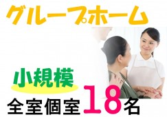 【富山県高岡市】グループホームのお仕事・定員18名でゆったり介護しませんか?未経験歓迎 イメージ