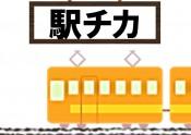 福岡 駅チカ