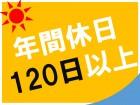 年間休日120日★