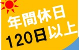 8時半~17時半で月額約17万円★年間休日125日★家事経験が生かせます!! イメージ