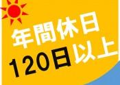福岡 年間休日120日