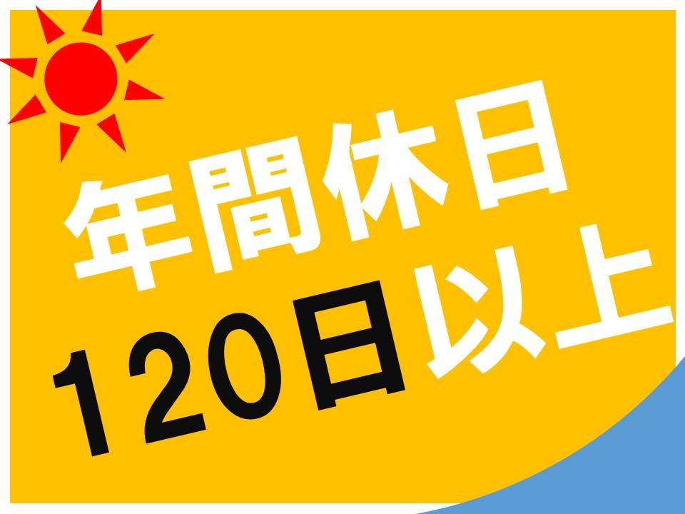 【北安曇郡松川村】正社員募集!プライベート充実♪嬉しい年間休日124日♪ イメージ