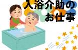 3時間~&日数相談OK!!入浴介助専門スタッフ【福岡市博多区】 イメージ