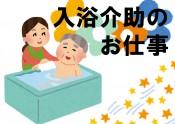 福岡 入浴介助