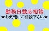 \*賞与あり*/《大阪市北区天神橋》残業なし/最寄駅から徒歩1分☆ イメージ