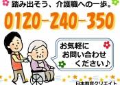 福岡 フリーダイヤル