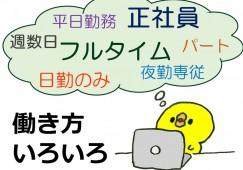 【福岡市南区】有料老人ホームで働く★雇用形態相談に応じます★ イメージ