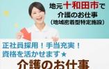 【十和田市・正社員】地域密着型特定施設★賞与あり★明るい職場です イメージ