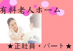 【熊谷市】有料老人ホーム/年間休日120日◎正社員・パートの募集★ イメージ