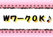 福岡 Wワーク