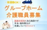 【函館市昭和/グループホーム】◆介護職員◆準社員募集◆ イメージ