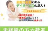 【函館市本通/デイサービス】◆介護職員◆準社員募集◆ ☆福利厚生充実☆ イメージ