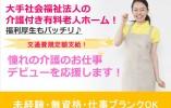 【函館市美原/介護付き有料老人ホーム】◆介護職◆準社員◆☆正社員登用アリ☆ イメージ