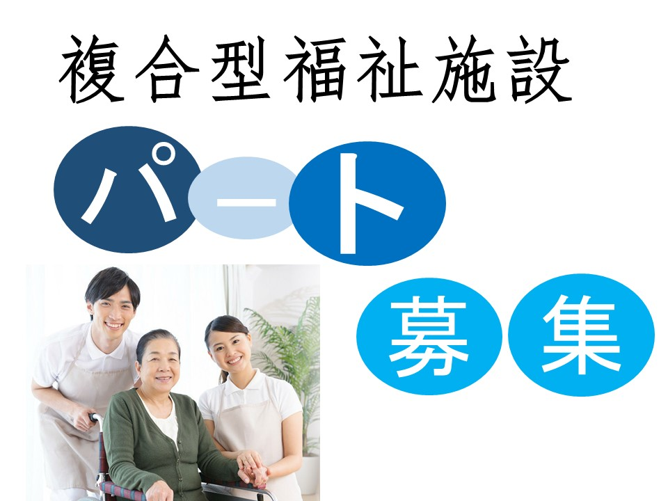複合型介護センター内のデイサービス【恩納村】 イメージ
