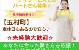 【新着】玉村町☆パートタイム募集☆機能訓練に特化したデイサービス! イメージ
