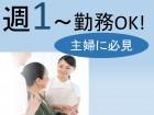 週1日〜OK!