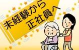 【佐賀市内】正社員★介護老人保健施設での募集です★ イメージ