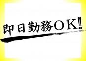 福岡 即日勤務OK