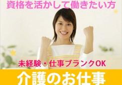 株式会社介護NEXT GENKI NEXT名古屋守山/デイサービス/フル(生活相談員) イメージ