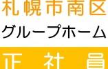 【札幌市南区/グループホーム】★正社員★大手株式会社系列★社宅補助あり★ イメージ