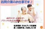 【仙台市宮城野区】高齢者向け賃貸住宅での介護スタッフ*未経験OK*アルバイト職員 イメージ
