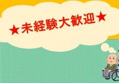 【名古屋市千種区】デイサービスで働こう/歩行訓練指導スタッフ/交通費全額支/正社員 イメージ