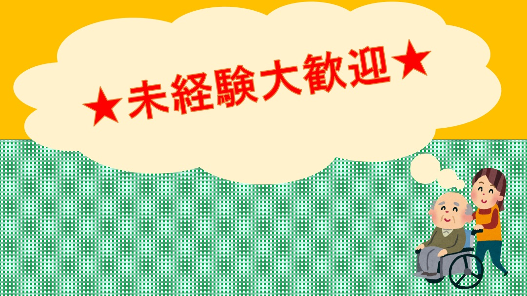【日勤のみ】【食事&入浴介助なし♪】【歩行訓練指導スタッフ】研修体制ばっちり!資格・経験がない方でもチャレンジできるお仕事◎ イメージ