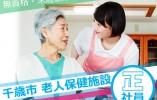 【千歳市/ 老人保健施設】◆未経験者歓迎◆正職員◆手当等が充実♪ イメージ