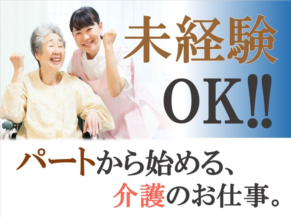 【名取市】グループホームでの介護スタッフ*未経験OK*アルバイト・パート イメージ