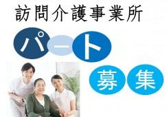 【未経験者OK☆4時間~勤務OK!】«横浜市鶴見区にある訪問介護»マイカー通勤OK! イメージ