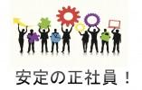 賞与3.2ヶ月!【横浜市港南区】オープンしたばかりの有料★正社員の募集!! イメージ
