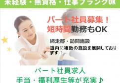 【網走郡/ 訪問介護】◆未経験者歓迎◆パート職員募集求人◆就業条件相談可♪ イメージ