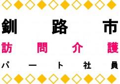 【釧路市/訪問介護】★勤務時間・休日応相談★パート職員★ イメージ