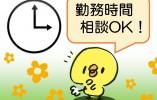 【福岡市南区】小規模多機能で働く★未経験OK!★パート勤務★夜勤ほぼなし イメージ