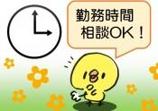 福岡 勤務時間相談OK