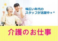 【盛岡市】住宅型有料老人ホームでの介護スタッフ*パート*賞与1.5ヶ月! イメージ