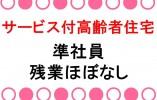 【函館市花園町/サービス付高齢者住宅】◆準社員募集◆ ☆ イメージ