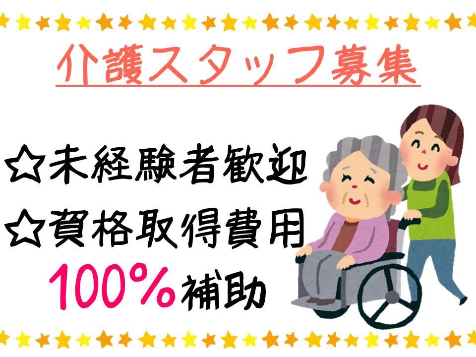 【村田町】有期契約職員*未経験OK*デイサービスでの介護スタッフ イメージ