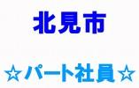 【北見市/訪問介護員及び介護タクシードライバー】★パート社員★転勤なし★ イメージ